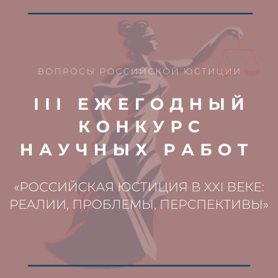Набор статей на III ежегодный конкурс научных работ «Российская юстиция в XXI веке: реалии, проблемы, перспективы»