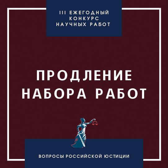 Продление набора работ в III ежегодный конкурс научных работ «Российская юстиция в XXI веке: реалии, проблемы, перспективы»